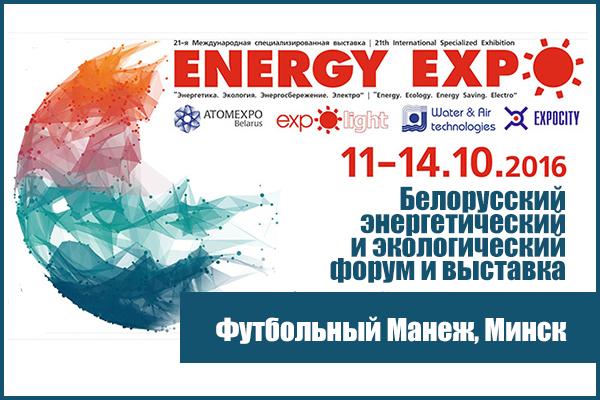 21-й Белорусский энергетический и экологический форум